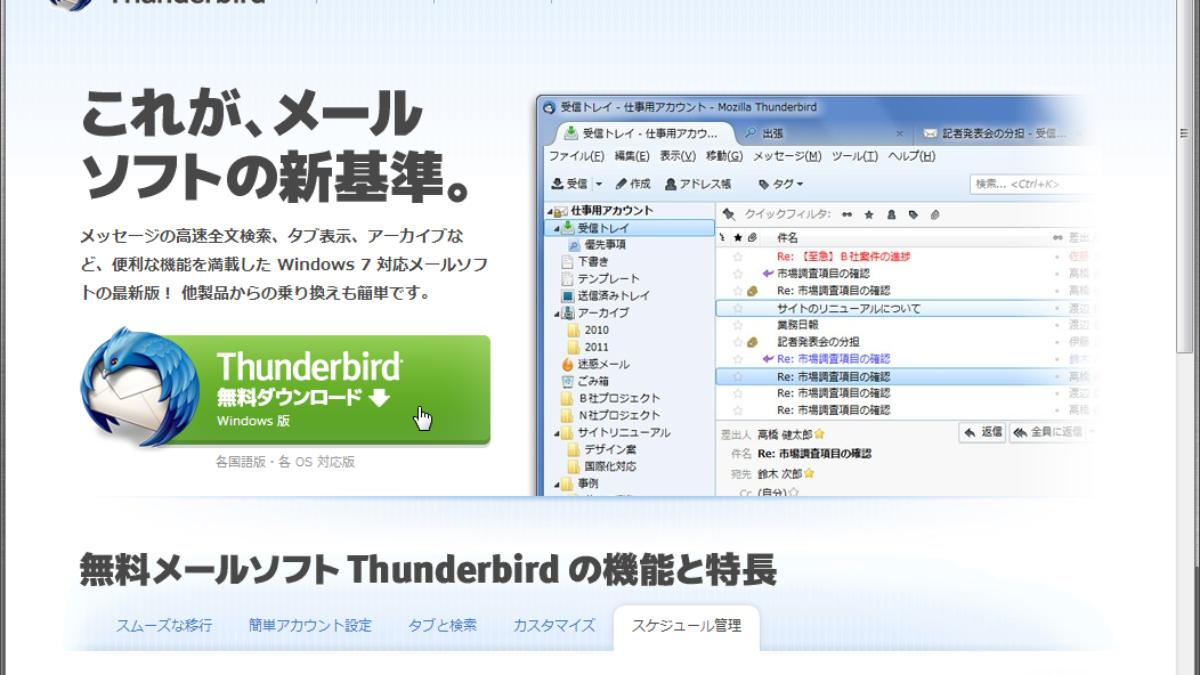 受信 できない thunderbird