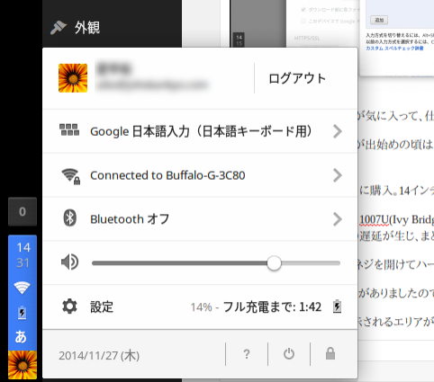 Screenshot-2014-11-27-at-14.31.11