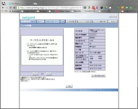 2014-12-05_155117