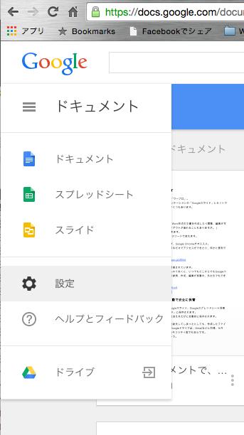 GoogleDocsConf
