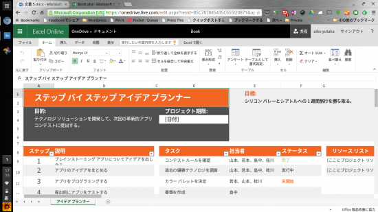 Screenshot 2014-12-03 at 17.59.33