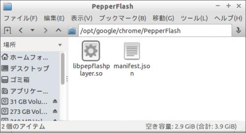 chromeFlashPlugins