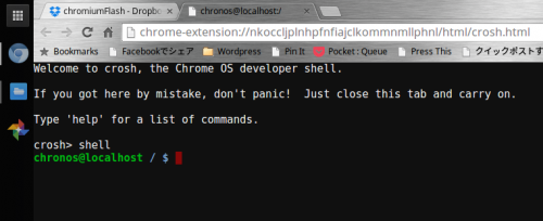 chromiumos_shell