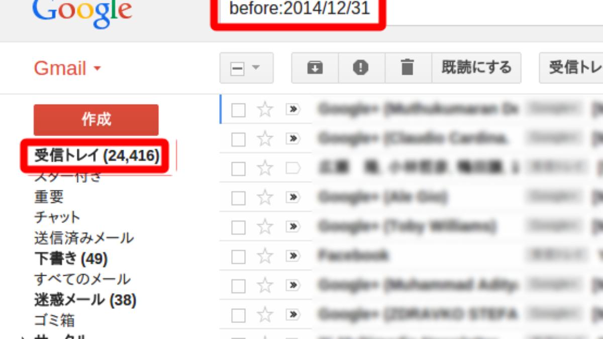 表示 gmail アーカイブ