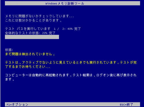 002WindowsMemtest