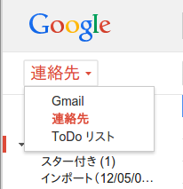 GmailContacts