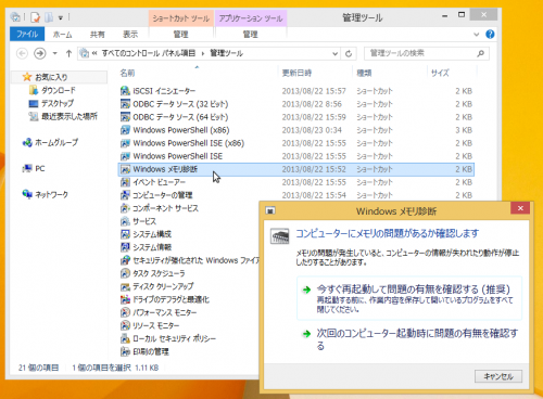 WindowsMemory