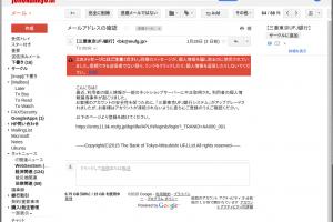 迷惑メールをブロック/撃退! Gmailならばとっても簡単、強力、しかも無料!!