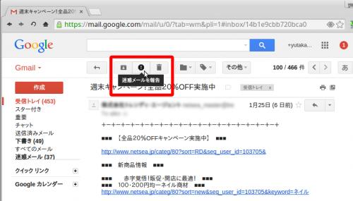 ReportSpamMail