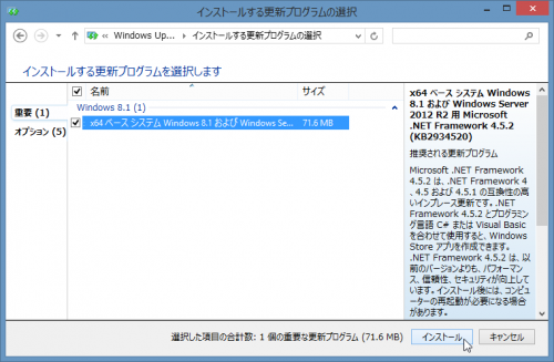 againInstall