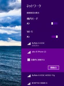 iPhoneWiFi