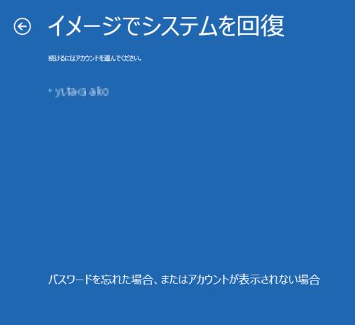 003SystemKaifuku