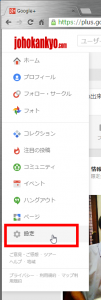 004Google+config