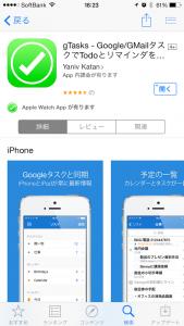 iPhoneGtasks