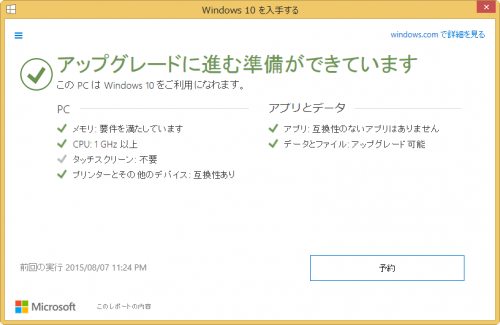 2015-08-09_153027