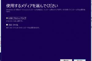 PCが起動できないときに備えて、Windows 10の「インストールメディア」を作成<アップデート>