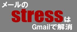 gmailspecialLogo