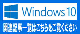 Windows10SpecialLogo