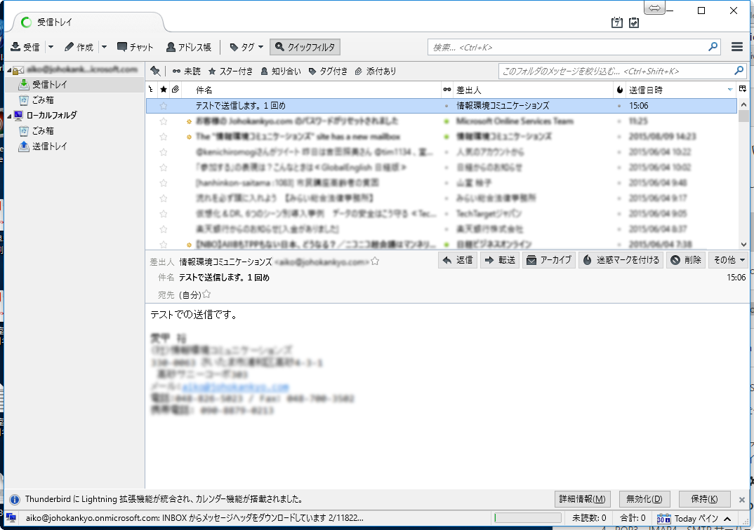 Office 365のメール「Office 365 Outlook Online」を、メールソフトで ...