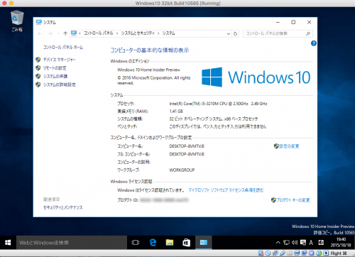 Windows10_32bit_Build10565__Running__と_Oracle_VM_VirtualBox_マネージャー