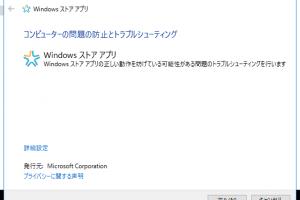Windows 10のスタートメニューが出ない不具合の解消