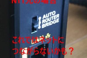 無線LAN親機を追加したらインターネットが遅い、つながらない場合に「ブリッジモード」を試してみる
