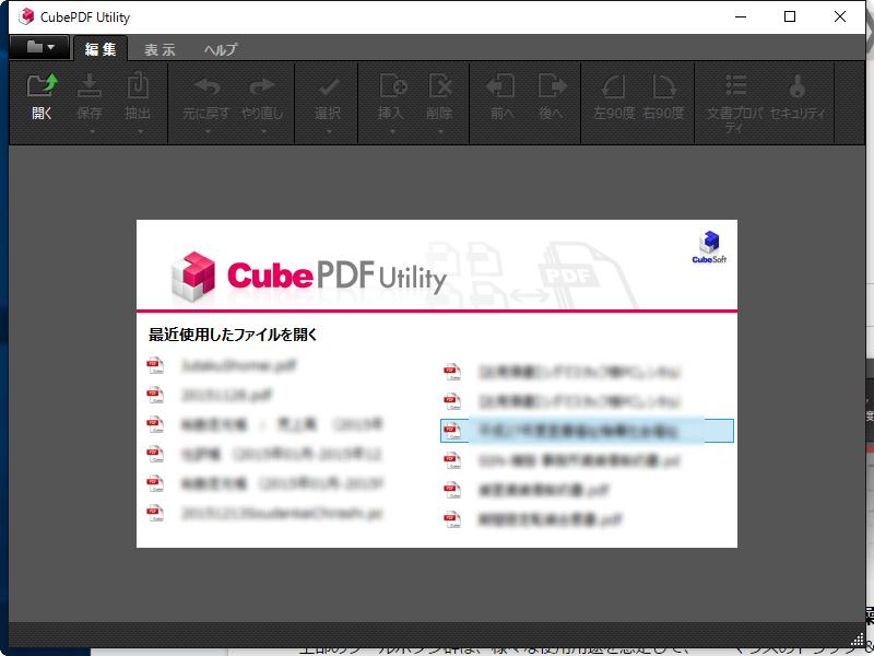 cube pdf 表示されない