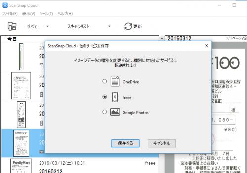 2016-03-12_104508