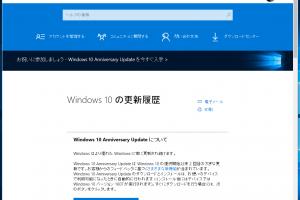 Windows 10が二度目の大きな進化 8/2 Windows 10 Anniversary Updateを実行。