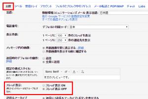 Outlookユーザーには慣れないGmailの件名のスレッド表示(グループ化)を解除する