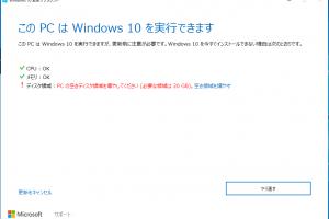ストレージ容量が少ないタブレットでも、Windows 10 Anniversary Updateを実行する。