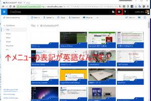 OneDriveサイトのメニューが英語表示になってしまったとき、日本語表示にする方法