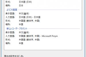 ログイン画面が英語/中国語など外国語表示のものを日本語に変えたい