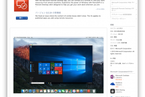 MacからWindowsをリモートコントロール。「Mission Control」でMacとWindowsを切り替えながら使う。
