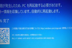 "Windows Update関連のトラブル事例:ログイン後ブルースクリーンが表示されて強制的に再起動されてしまう。""IRQL""関連"