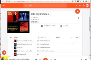 膨大な音楽データを「Google Play Music」で管理。パソコン、スマホ、タブレットでいつでもどこでも音楽ざんまい!