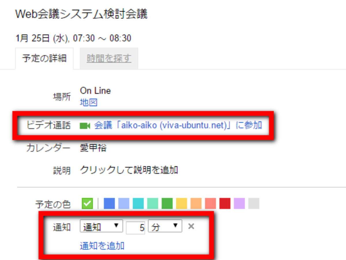 google web 会議