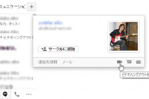 """Skype""から「ハングアウト」に移行。機動性抜群の""Gmailからハングアウト"""