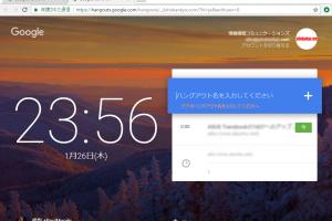 Googleハングアウトでネット会議/打ち合わせ。画面共有、Googleドキュメントのリアルタイム編集が超便利。
