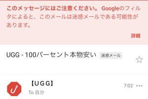 スマホで迷惑メールを撃退したいときも、Gmailならばとっても簡単、確実