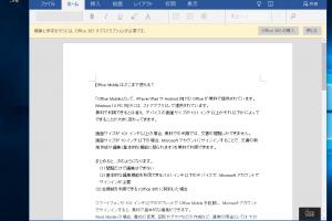 """Office Mobileとは? """"商用利用権""""に注意。仕事で使うならOffice 365の契約が必要。"""