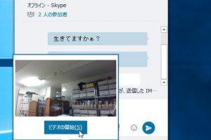 独自ドメインでSkype for Businessを使うとき、一般向けSkypeとのやり取りを行うための設定