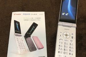 月額2,088円で国内通話かけ放題。誰とでも、何時間でも、何回でもOKなY!mobileのガラケー