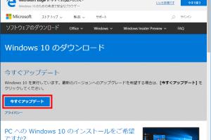 Windows 10 Creators Updateへのアップグレードで、パソコンをリフレッシュして不具合を解消