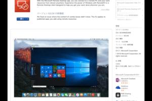 MacからWindowsをリモートコントロール。MacとWindowsのデスクトップ画面を1台のパソコンで瞬時に切り替えながら作業する