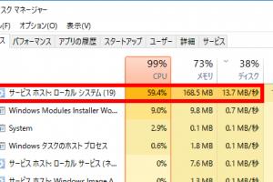 パソコンが重い、遅い、使い物にならない。Windows Updateの欠陥プログラムによる不具合が修正されるまでにできることは?