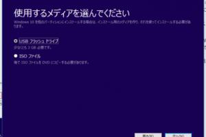 PCのクリーンインストール/アップデート用に、Windows 10の「インストールメディア」を作成。PCが起動不能の際にも使えます。