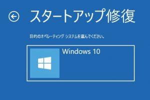 起動できなくなったWindows 10を「スタートアップ修復」で治せるか試してみる。