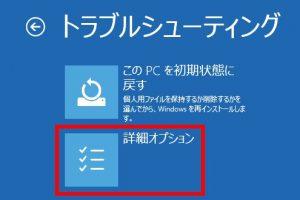 久しぶりに起動するPCには要注意!Windows 10の更新後、再起動はできるがログイン画面までたどり着けない不具合の対処