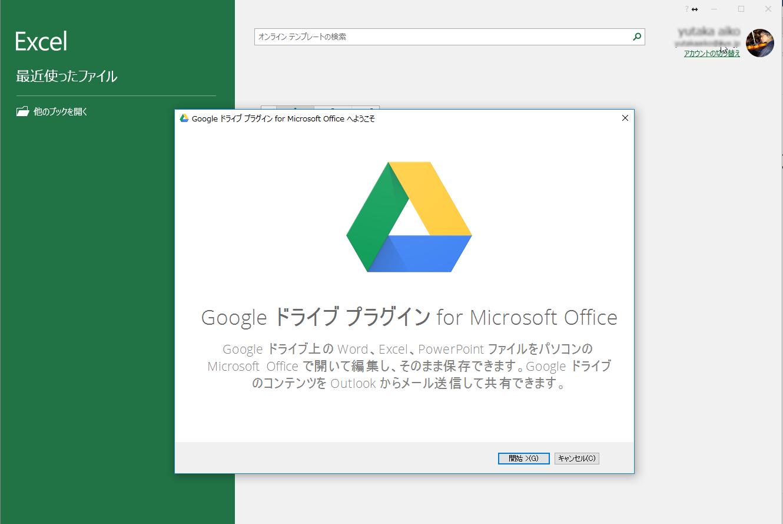 google ドライブ プラグイン for microsoft office で解消 クラウドで